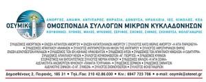 οσυμικ logo