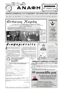 ΙΑΝΟΥΑΡΙΟΣ ΦΕΒΡΟΥΑΡΙΟΣ 2015