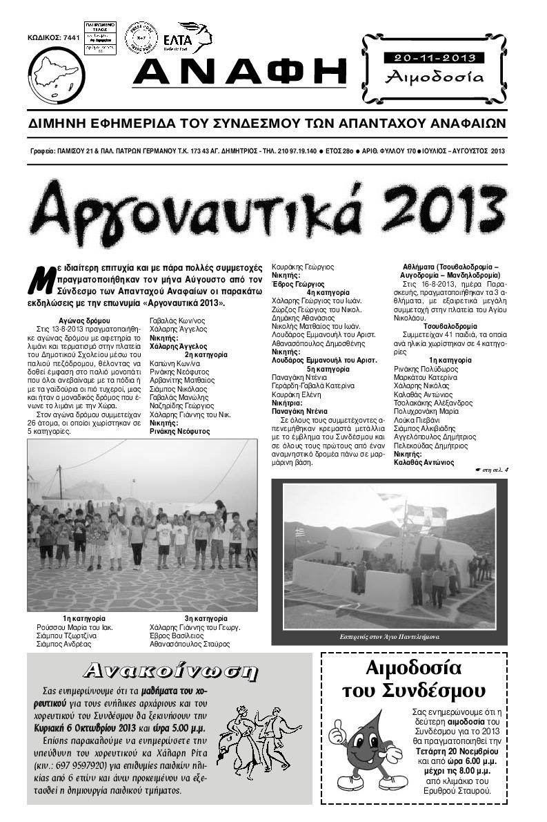 ΙΟΥΛΙΟΣ ΑΥΓΟΥΣΤΟΣ 2013-thumbnail