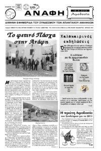 ΜΑΡΤΗΣ ΑΠΡΙΛΗΣ 2013-thumbnail