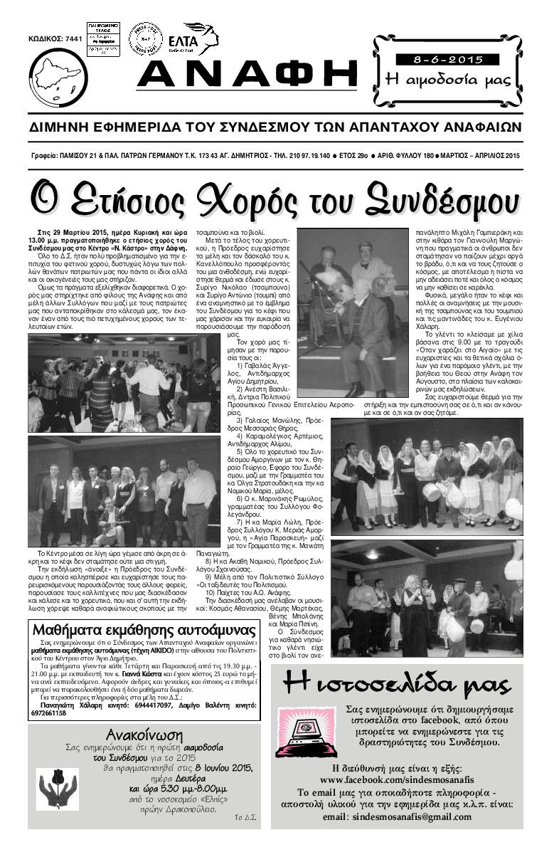ΜΑΡΤΙΟΣ ΑΠΡΙΛΙΟΣ 2015-thumbnail