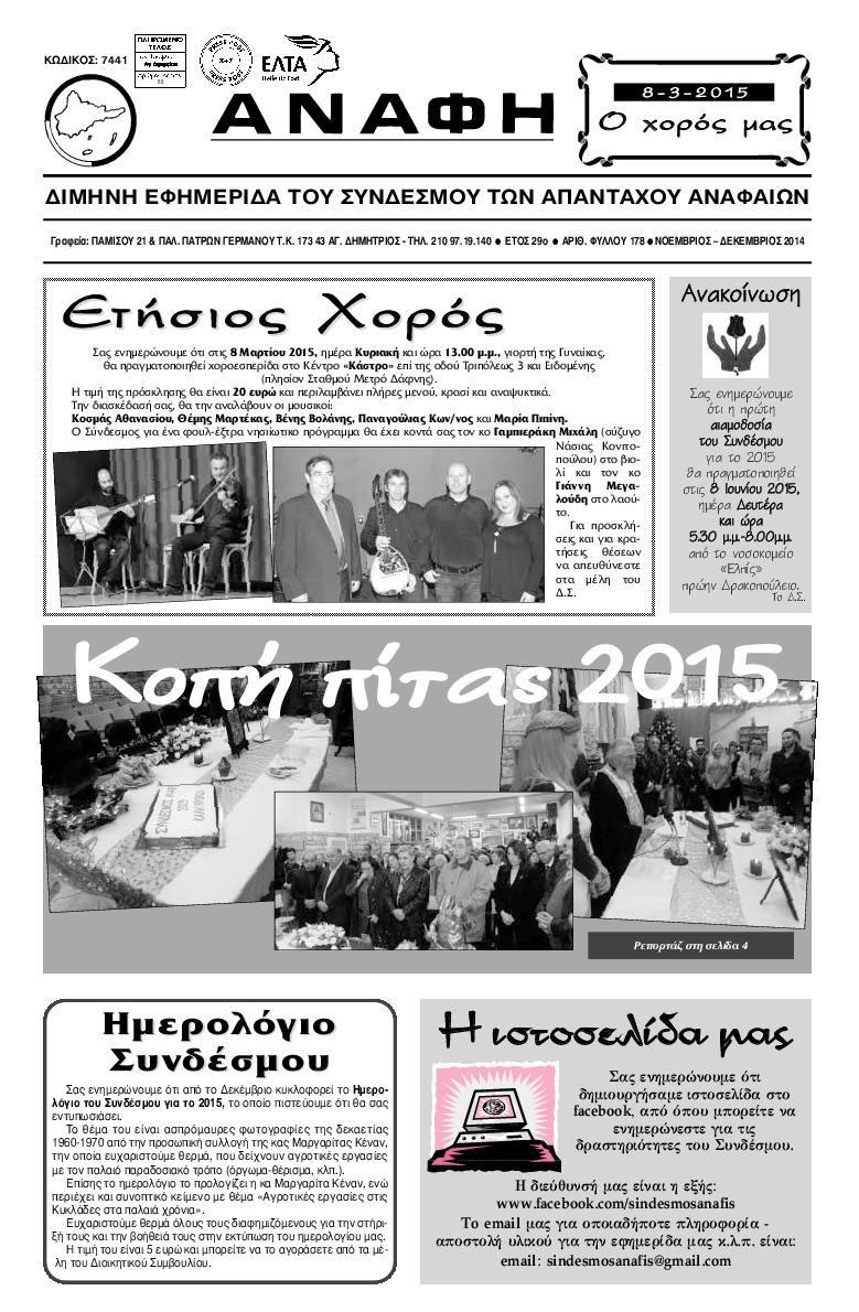 ΝΟΕΜΒΡΙΟΣ ΔΕΚΕΜΒΡΙΟΣ 2014