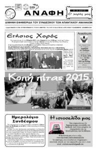 ΝΟΕΜΒΡΙΟΣ ΔΕΚΕΜΒΡΙΟΣ 2014-thumbnail