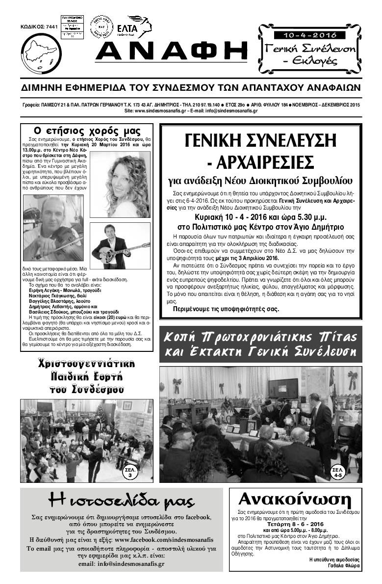 ΝΟΕΜΒΡΙΟΣ ΔΕΚΕΜΒΡΙΟΣ 2015