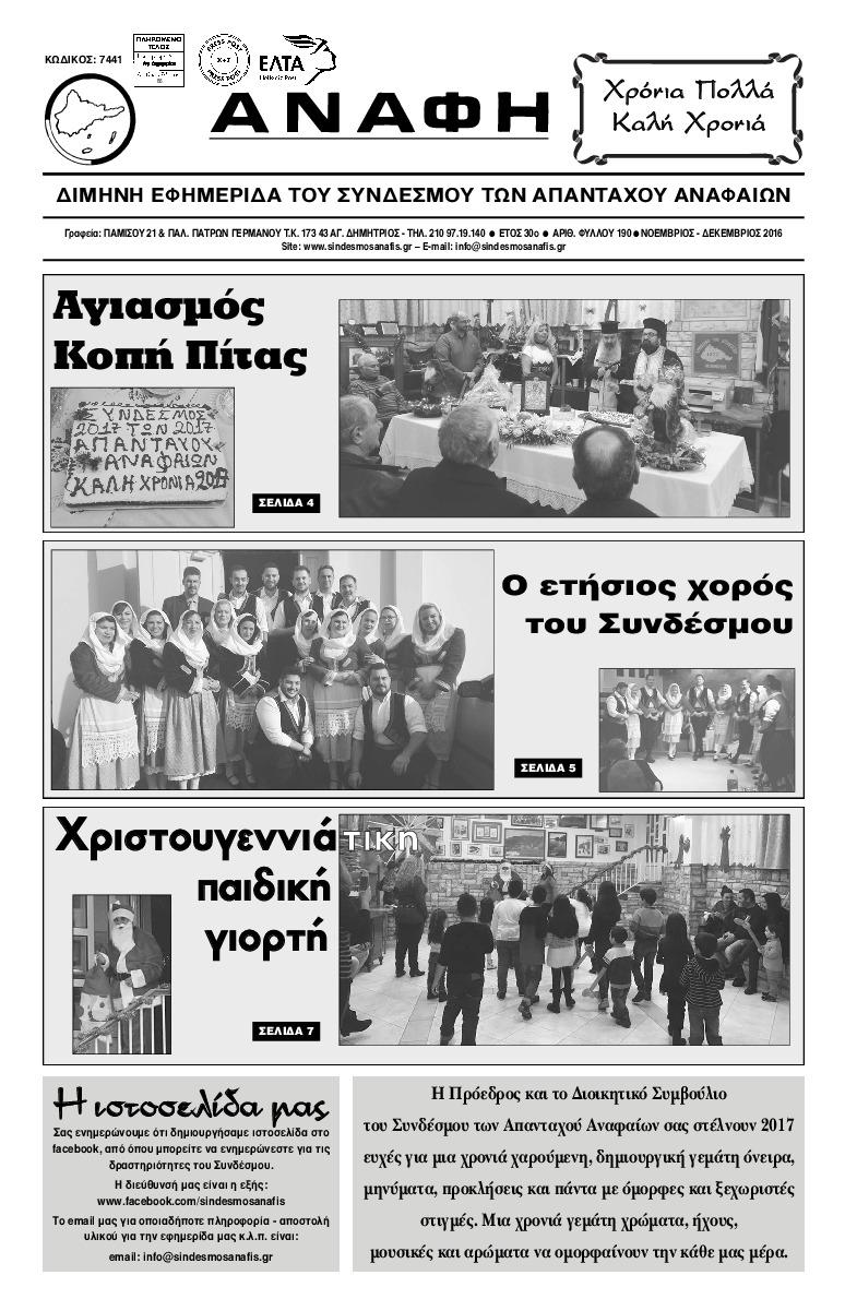 ΝΟΕΜΒΡΙΟΣ ΔΕΚΕΜΒΡΙΟΣ 2016