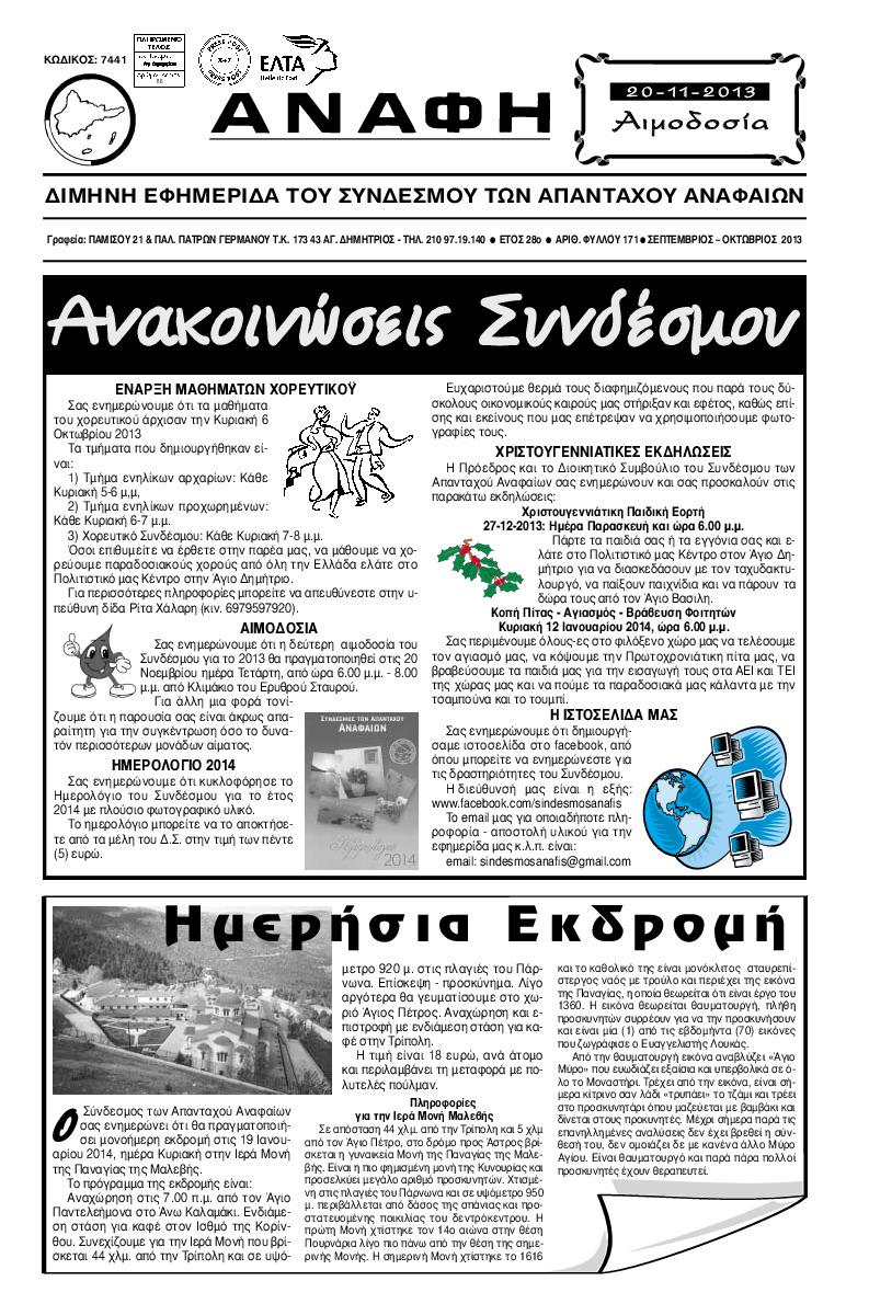 ΣΕΠΤΕΜΒΡΙΟΣ ΟΚΤΩΒΡΙΟΣ 2013-thumbnail
