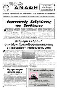 ΣΕΠΤΕΜΒΡΙΟΣ ΟΚΤΩΒΡΙΟΣ 2014