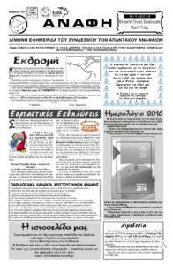 ΣΕΠΤΕΜΒΡΙΟΣ ΟΚΤΩΒΡΙΟΣ 2015