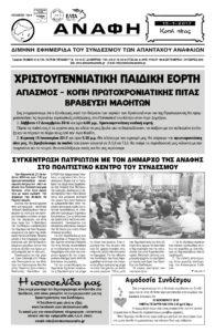 ΣΕΠΤΕΜΒΡΙΟΣ ΟΚΤΩΒΡΙΟΣ 2016