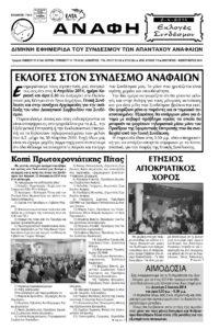 IANOYAPIOΣ – ΦEBPOYAΡIOΣ 2014-thumbnail