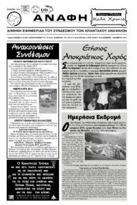 NOEMBPIOΣ– ΔEKEMBPIOΣ 2013-thumbnail