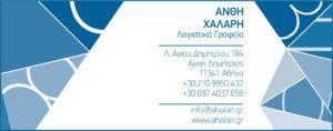 front_advert XALARI