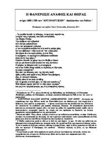 στίχοι 1690-1769 ΑΡΓΟΝΑΥΤΙΚΑ, ΓΤ 2011