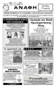 ΣΕΠΤΕΜΒΡΙΟΣ ΟΚΤΩΒΡΙΟΣ 2017-thumbnail