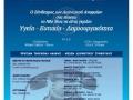 1-(HMEROLOGIO ANAFH 2014_Page_02